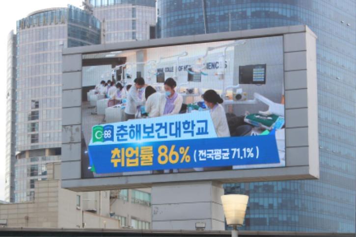 20 03 춘해보건대 서울역전광판 관리보고_05.JPG