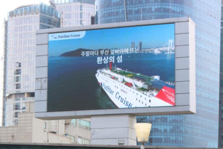 20 03 팬스타크루즈(서비스) 서울역전광판 관리보고_01.JPG